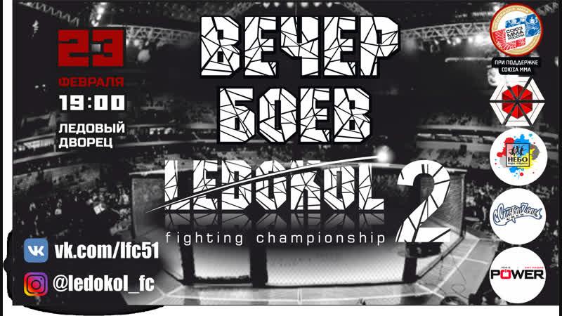 Вечер боев LEDOKOL FC 2 23 февраля