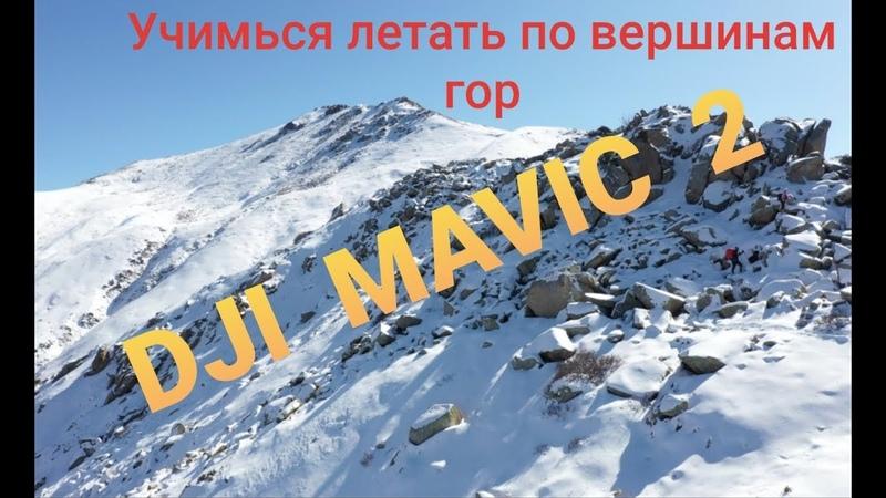 DJI MAVIC 2 Zoom | Учимся безопасно летать в горах.