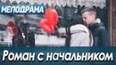 Фильм про красивую историю любви - Роман с начальником   Русские мелодрамы новинки 2019