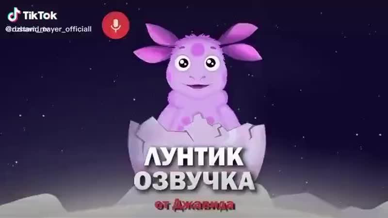 Лунтик озвучка Джавид