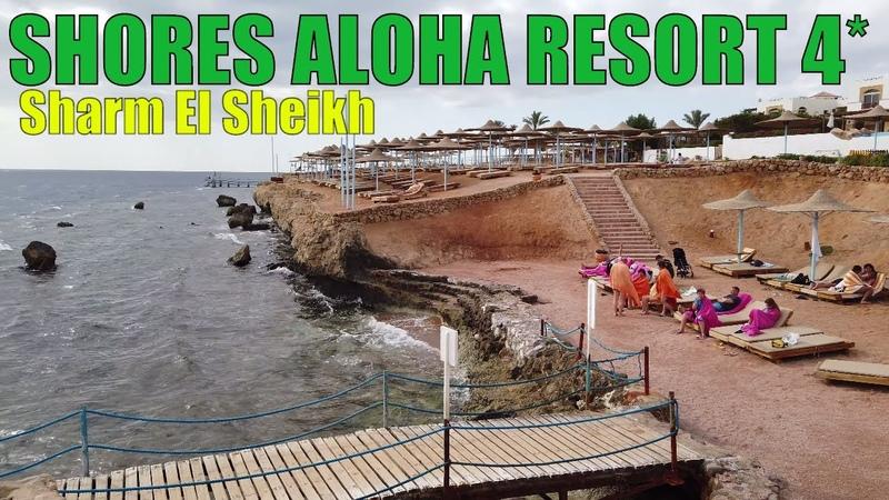 Shores Aloha 4* Египет 2020 Обзор-отзыв отеля Sharm El Sheikh Шорес Алоха Резорт 4* Шарм Эль Шейх