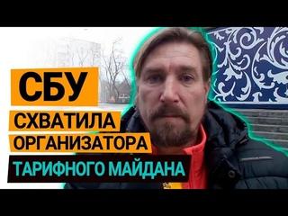 СБУ задержала организатора Тарифного майдана в Херсоне