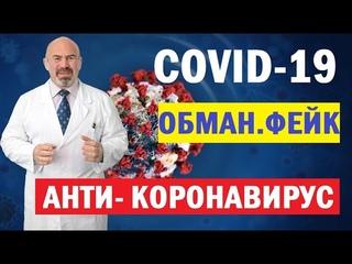 🔥 COVID-19 ОБМАН ЛОЖЬ ФЕЙК.  Доктор Леонард Колдуэлл. 5G и микрочипы - обман и фейки про вирус covid