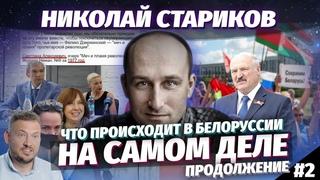Николай Стариков: что происходит в Белоруссии на самом деле. Продолжение