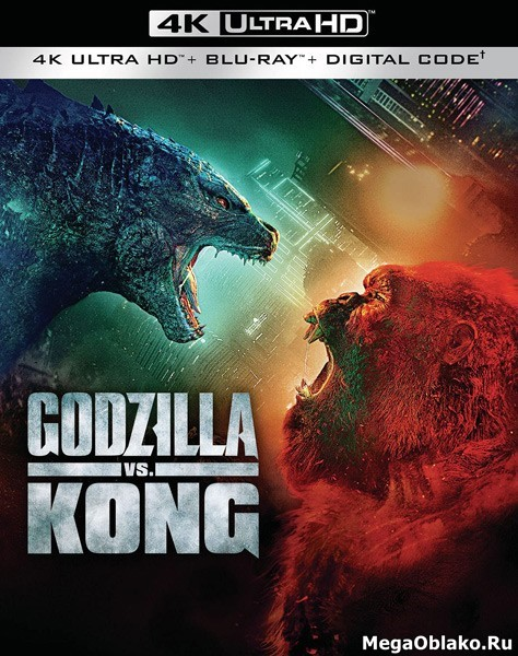Годзилла против Конга / Godzilla vs. Kong (2021/BDRip/HDRip)