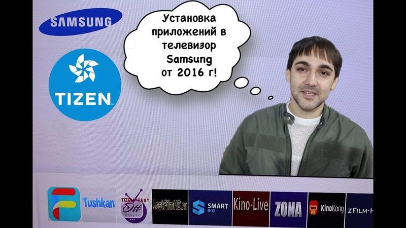 Установка приложения в телевизор Samsung Tizen Studio Инструкция Tushkan лучше приложения
