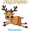 Подслушано Малиновка