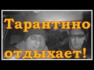 """Такси Магнитогорск, диалог от Тарантино: """"А то чё? Да ни чё! Я тебе сейчас очки разобью!"""""""