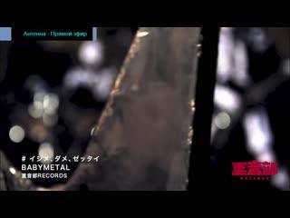 BABYMETAL - イジメ、ダメ、ゼッタイ - Ijime,Dame,Zettai (OFFICIAL)