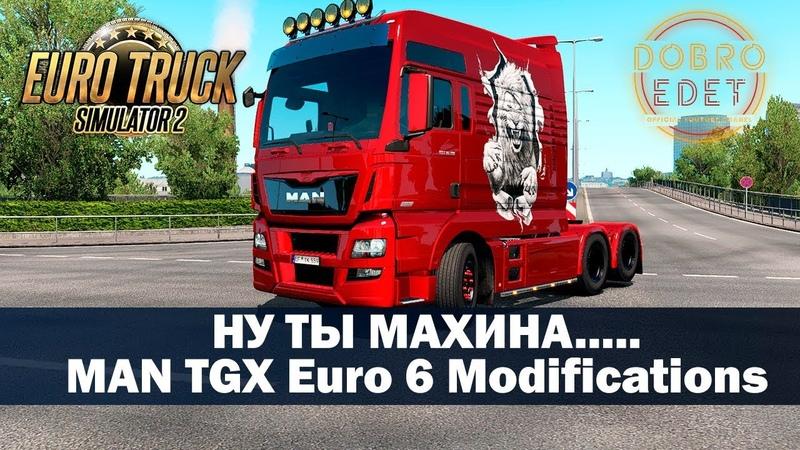 ✅Обзор мода MAN TGX Euro6 Longline Modifications ETS2 1 35