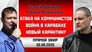 LIVE! Сергей Удальцов/Леонид Развозжаев: Атака на коммунистов. Война в Карабахе. Эфир от