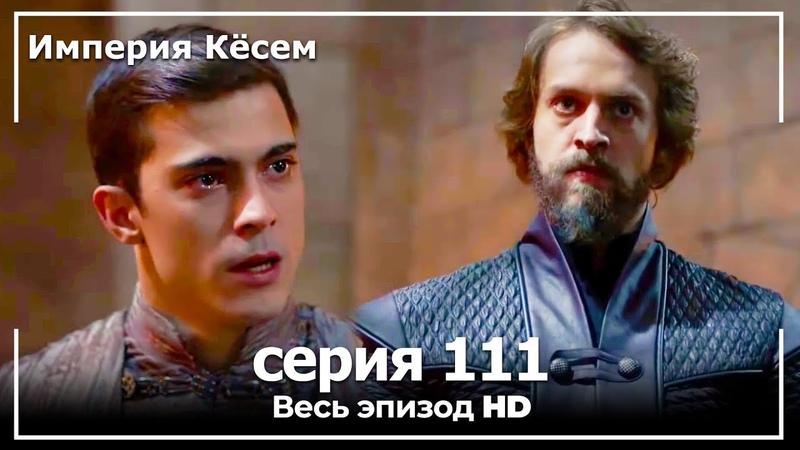 Великолепный век Империя Кёсем серия 111