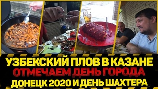 🥘УЗБЕКСКИЙ ПЛОВ В КАЗАНЕ | 🎆ОТМЕЧАЕМ ДЕНЬ ГОРОДА ДОНЕЦК 2020 и ДЕНЬ ШАХТЕРА⛏