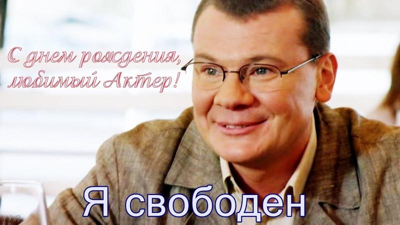 Влад Галкин Я свободен