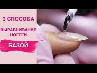 Как сделать ВЫРАВНИВАНИЕ ногтей базой? Блики на ногтях