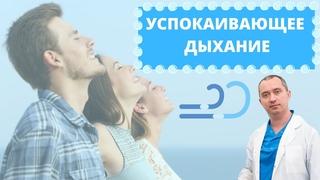 """Успокаивающие дыхание! 1 день марафона """"Техники правильного дыхания"""""""