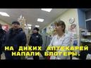 На диких аптекарей напали блогеры ПОЛИЦИЯ и РосГвардия
