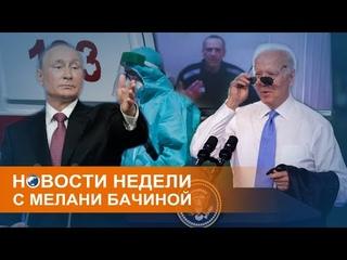 """""""Вот и поговорили"""": встреча Путина и Байдена и новая волна коронавируса в России"""