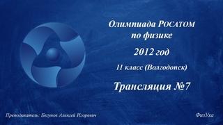 Разбор задач олимпиады Росатом 2012 по физике. 11 кл (Волгодонск)    Трансляция №7   Бегунов Алексей