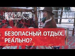 Оленья ферма и деревня хаски: отдых на открытом воздухе в Подмосковье