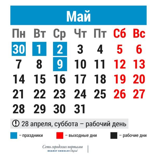 2 май выходной или рабочий день