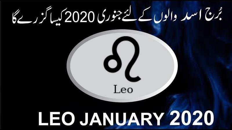 Leo January 2020 Monthly Horoscope Predictions ...by m s bakar urdu hindi