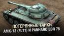 Потерянные Танки AMX-13/FL-11 и немного про Panhard EBR 75 FL11 - от Homish
