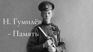 Н. Гумилев - Память (читает А. Новосельцев)