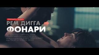 Рем Дигга - Фонари ft. NyBracho (Unofficial clip 2020)