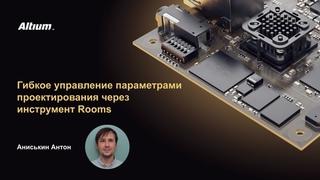 Вебинар Гибкое управление параметрами проектирования через инструмент Rooms