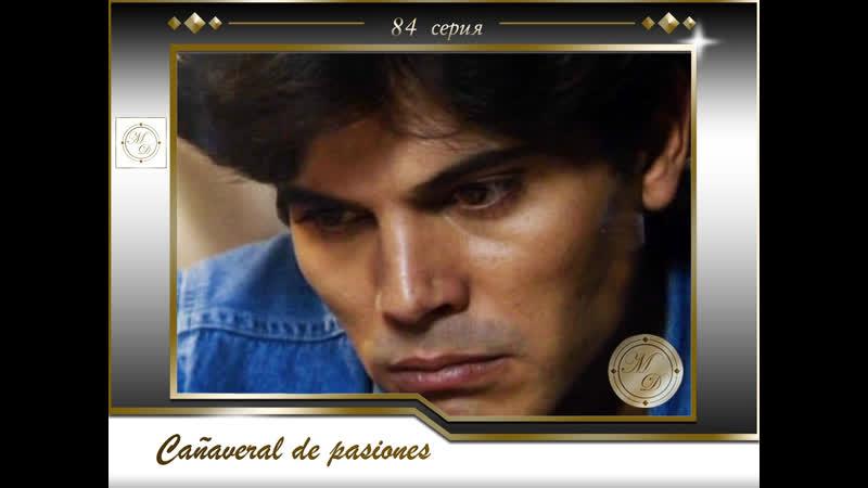 В плену страсти 84 серия Cañaveral de pasiones Capítulo 84