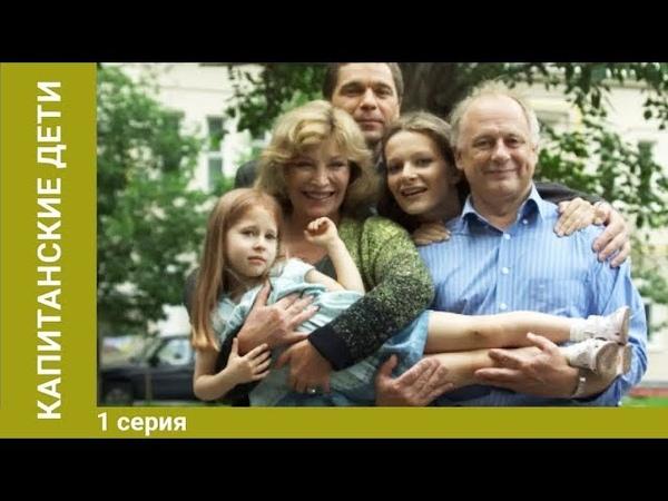 Капитанские дети 1 Серия Сериал Криминальная Мелодрама