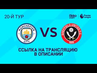 Онлайн-трансляция матча Манчестер Сити  Шеффилд Юнайтед с комментариями Дмитрия Дуличенко