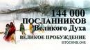 Великое пробуждение 144 000 Посланников Великого Духа