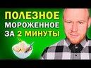 Очень Вкусное Кокосово - Ананасовое Мороженное От Которого Не Толстеют! (В Домашних Условиях)