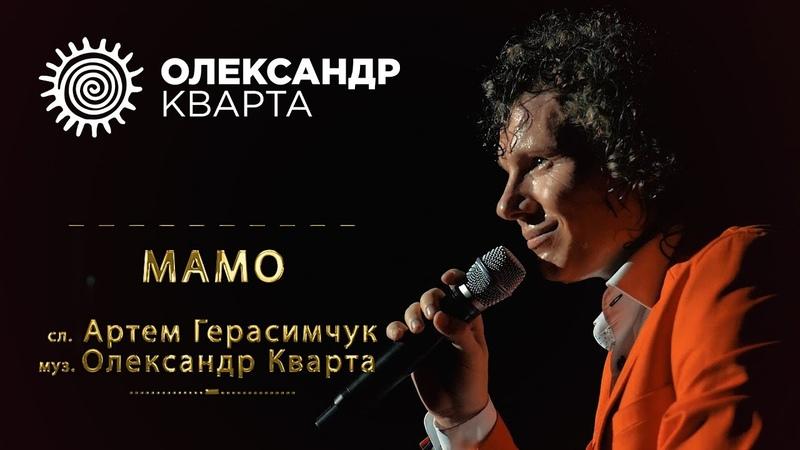 МАМО Олександр Кварта MAMO Oleksandr Kvarta