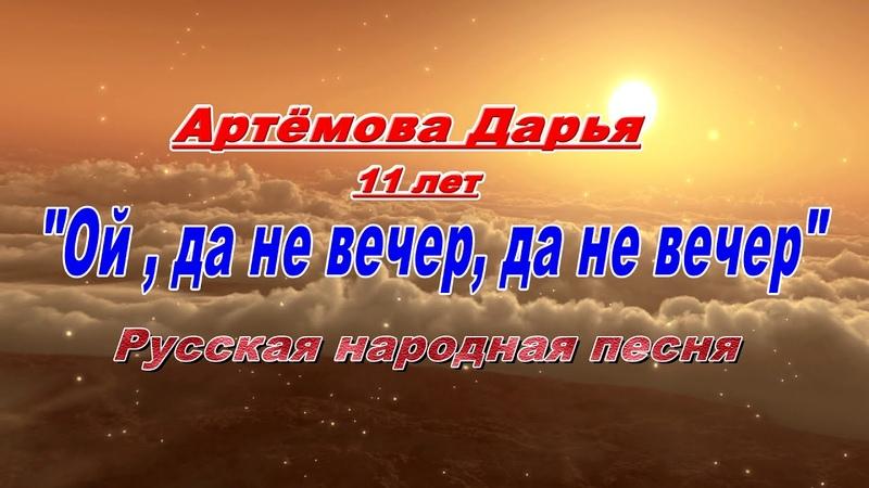 Артёмова Дарья Русская народная песня Ой да не вечер