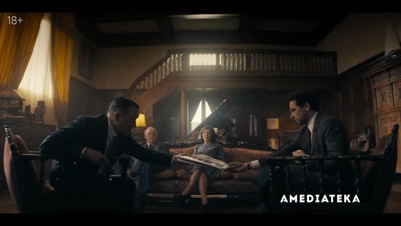 Перри Мэйсон Perry Mason русский тизер онлайн премьера в AMEDIATEKE 22 июня 2020 2020 детективный сериал США 18