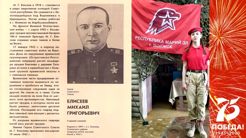 Кропотова Анна о Елисееве Михаиле Григорьевиче