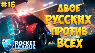 ДВОЕ РУССКИХ ПРОТИВ ВСЕХ ( Rocket League ) ♦Прохождение♦ #16