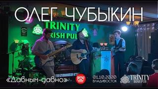 Олег Чубыкин - Давным-давно (Live, Владивосток, )
