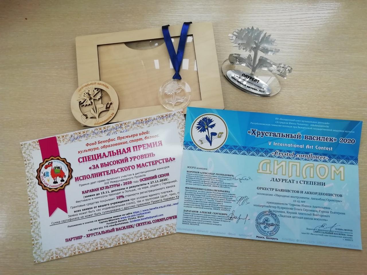 Учащиеся Лидской детской школы искусств успешно выступили на Международном конкурсе «Хрустальный василек».