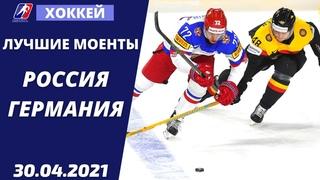 Россия - Германия Хоккей. Юниорский чемпионат мира 2021. Все лучшие моменты