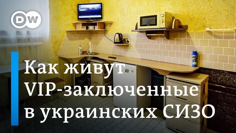 Это не ужасная тюрьма как живут вип заключенные и сколько стоит отдельная камера в СИЗО в Киеве