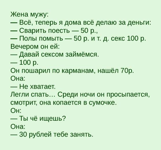 Анекдот 101