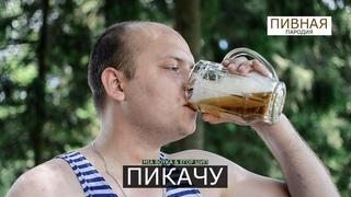ПИКАЧУ (ПАРОДИЯ) MIA BOYKA & ЕГОР ШИП   Пиво на мочу