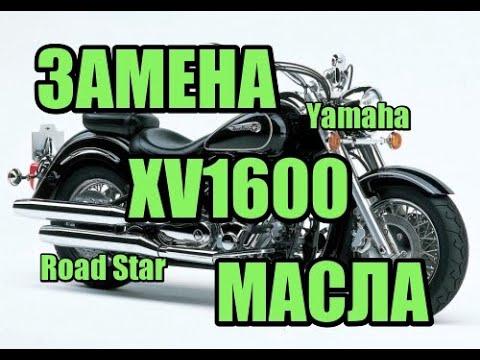 Замена масла Yamaha XV1600 XV1600A Road Star Wild Star