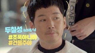 SBS [기름진 멜로] - 3차 티저 / 'Wok of love' Teaser Ver.3