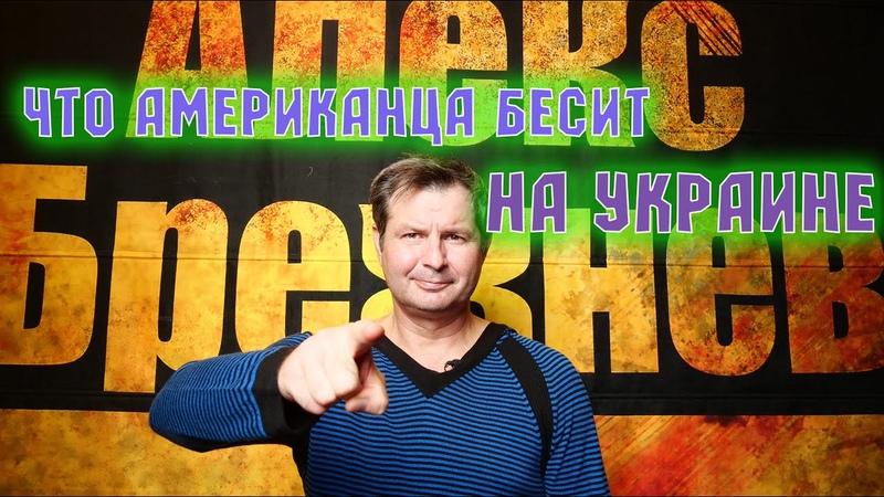 Что не понравилось американцу в Украине Не могу с этим жить