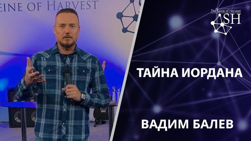 Принцип Семени 7 Тайна Иордана Вадим Балев ОНЛАЙН служение Прага 28 3 2020